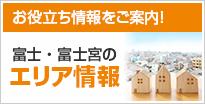 富士・富士宮のエリア情報