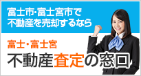 富士・富士宮 不動産査定の窓口