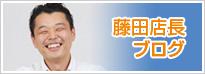 藤田店長ブログ
